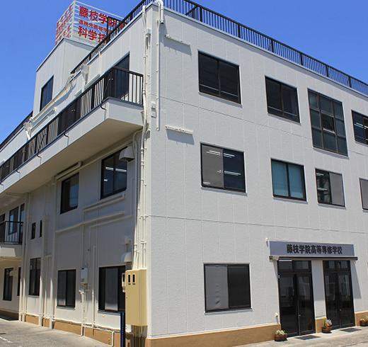 駿河学院校舎