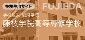 藤枝学院高等専修学校
