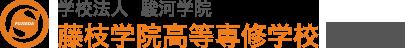 藤枝学院専門学校 高等課程