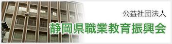 静岡県職業教育振興会